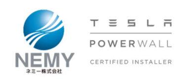 家庭用蓄電池Powerwall(パワーウォール)|ネミー株式会社